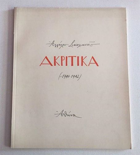 Akritika / Ακριτικά