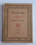 Calendar 1947 / Καλαντάρι του 1947, collectors item